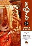 美味しんぼ (29) (小学館文庫)