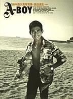 A-BOY-Aguri Suzuki Photos (1991) ISBN: 4093590311 [Japanese Import]
