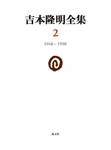 吉本隆明全集〈2〉 1948-1950
