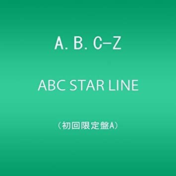 amazon abc star line 初回限定盤a dvd付 a b c z ジャニーズ 音楽