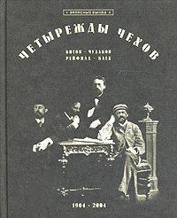 Read Online Четырежды Чехов PDF