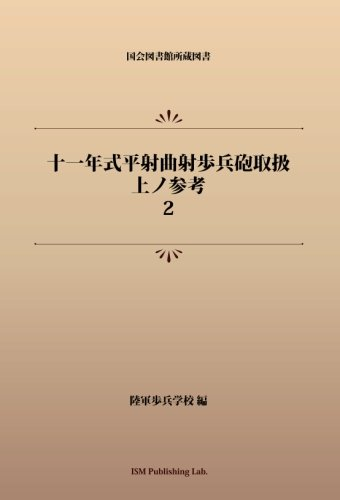 十一年式平射曲射歩兵砲取扱上ノ...