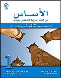 Al-Asas for Teaching Arabic for Non-Native Speakers: Part 1, Beginner Level (With Audio CD) (Arabic Edition) (Arabic for Non-native Speakers-professional)