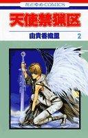 Angel Sanctuary Vol. 2 (Tenshi Kinryouku) (in Japanese) pdf