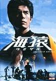 Umizaru (The Sea Monkey) (DVD)