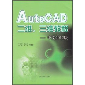 AutoCAD 2D. 3D tutorials (Chinese 2012 Edition)(Chinese Edition) pdf