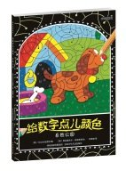 Something to the digital color: Nature Park(Chinese Edition) pdf epub