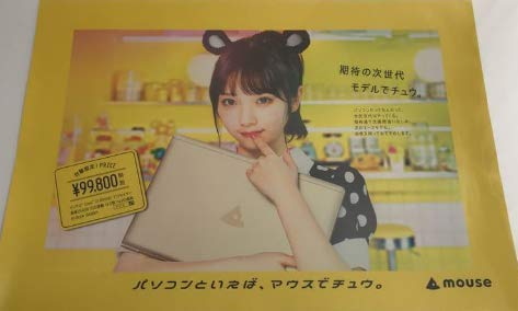 Amazon.co.jp: 乃木坂46 与田祐希 ポスター マウス 中づり広告