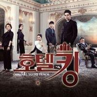 [CD]ホテルキング OST (MBC TVドラマ)(韓国盤)