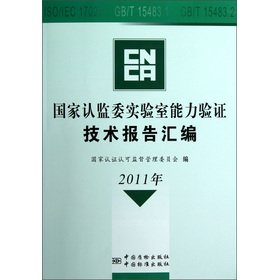 CNCA laboratory proficiency testing Technical Report Series (2011)(Chinese Edition)