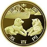 南極地域観測50周年記念 500円 ニッケル黄銅貨