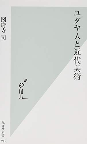 ユダヤ人と近代美術 (光文社新書)