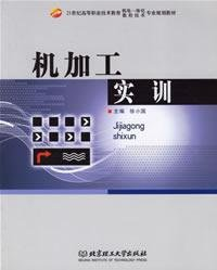 vocational education for the 21st century quality curriculum planning materials: Machining training (2)(Chinese Edition)