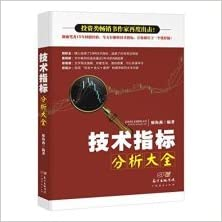 Book Technical indicators analysis Daquan(Chinese Edition)