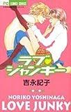 Love Junkies (Flower Comics) (2002) ISBN: 4091355110 [Japanese Import]