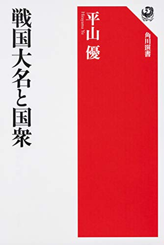 戦国大名と国衆 (角川選書 611)
