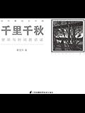 千里千秋——空间与时间的访谈 (当代景观在中国·凤凰空间·北京)