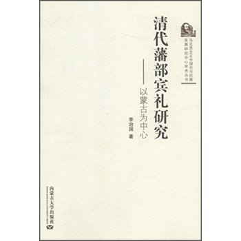 Inner Mongolia University Press of Marxism in China and National Development Research Center of the Ministry of academic books in Qing Fan Bin Li Study: In the center of Mongolia(Chinese Edition) ebook
