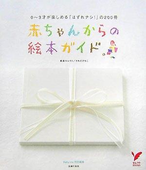 赤ちゃんからの絵本ガイド―0‾3才が楽しめる「はずれナシ!」の200冊 (セレクトBOOKS)