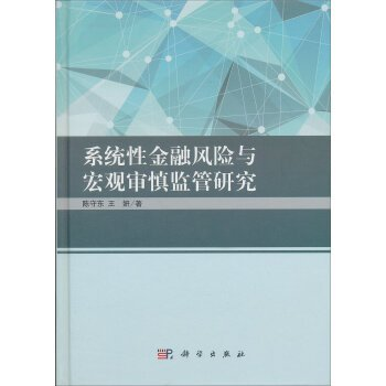 Download Systemic risk and macro-prudential supervision of financial research(Chinese Edition) pdf