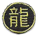 1 X 1 inches Chinese character word DRAGON yellow black circle Embroidered Iron On / Sew On Patch Applique