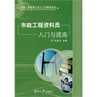 municipal engineering and management personnel to improve entry Series: Members of municipal engineering data entry and increase [paperback](Chinese Edition) pdf