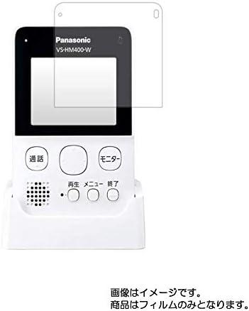 【2枚セット】Panasonic VS-HM400-W(VS-HC400 / VS-HC400Kモニター機) 用【高機能反射防止】液晶保護フィルム 高機能反射防止(スムースタッチ/抗菌)タイプ
