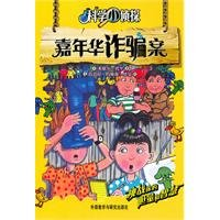 Carnival fraud - Science Detectives(Chinese Edition) pdf