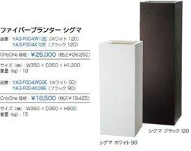 オンリーワン ファイバープランター シグマ90  ホワイト B00GQU5SXW 本体カラー:ホワイト 本体カラー:ホワイト