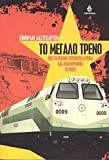 img - for to megalo treno /                 book / textbook / text book