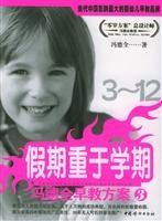holidays emphasis on the term (De-wide early education programs 3)(Chinese Edition) pdf