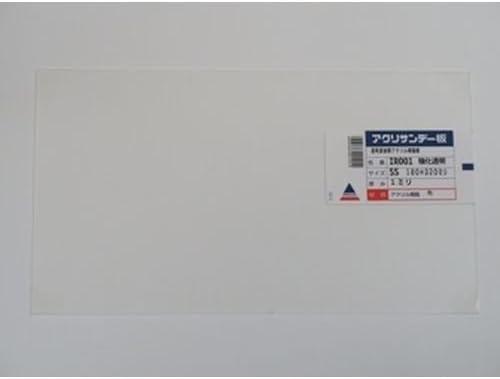 アクリサンデー アクリサンデー板(アクリル板) 強化透明 180×320 1ミリ (IR001 SS 1)