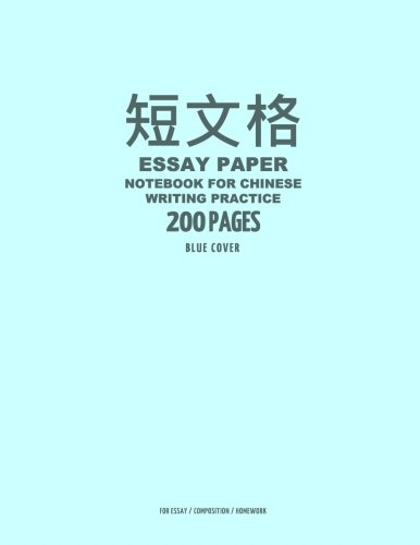 Essay Paper Notebook for Chinese Writing Practice, 200 Pages, Blue Cover: 8