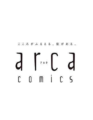 気まぐれなジャガー2 (arca comics)