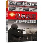 Soldier Blade: World War II German soldier weaponry(Chinese Edition)