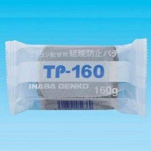 因幡電工 60個セット エアコン配管用延焼防止パテ グレー 160g TP-160_set B00ANCRC60