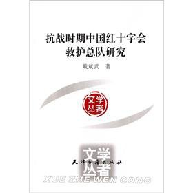 Download Anti-Japanese War. the Chinese Red Cross Ambulance Corps research(Chinese Edition) pdf epub