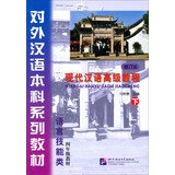 Language skills teaching fourth grade class undergraduate textbook series Foreign Language : Advanced Course in Modern Chinese (Vol.2) ( Amendment ) ( with CD )(Chinese Edition) PDF