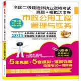 2015 National Qualification Exam two construction materials counseling Zhenti Analog triple Binder Volume: municipal public works management and practice(Chinese Edition)