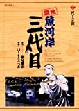 築地魚河岸三代目 (7) (ビッグコミックス)