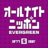 オールナイトニッポン EVERGREEN