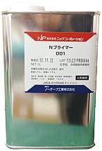 ニップ Nプライマー001