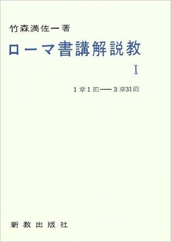 ローマ書講解説教 (1) | 竹森 満...