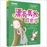 Follow Me Pretty Beauty(Chinese Edition)