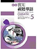 Practical Audio-Visual Chinese 5 2nd Edition (Book+mp3) (Chinese Edition)