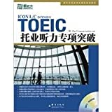 TOEIC Listening special break (New Oriental)