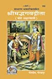 Shrimadbhagvadgita, With Commentary, Bold Fonts