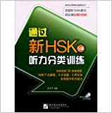 Book Succeed in New HSK Level 5: Classified Listening Drills (English and Chinese Edition)