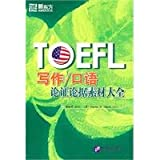 TOEFL Writing/Speaking Demonstration and Argument Material Collection (Chinese Edition)