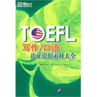 TOEFL Writing/Speaking Demonstration and Argument Material Collection (Chinese Edition) by Beijing Language and Culture University Press
